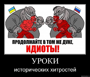 Украина: классовая война