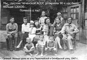 Геноцид Русского народа в Чечне. (Часть I) Союз Кремля и Ичкерии