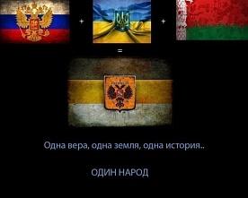 Укры и россияне – что общего?
