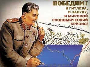 О «сталинском экономическом чуде» и «высших целях».