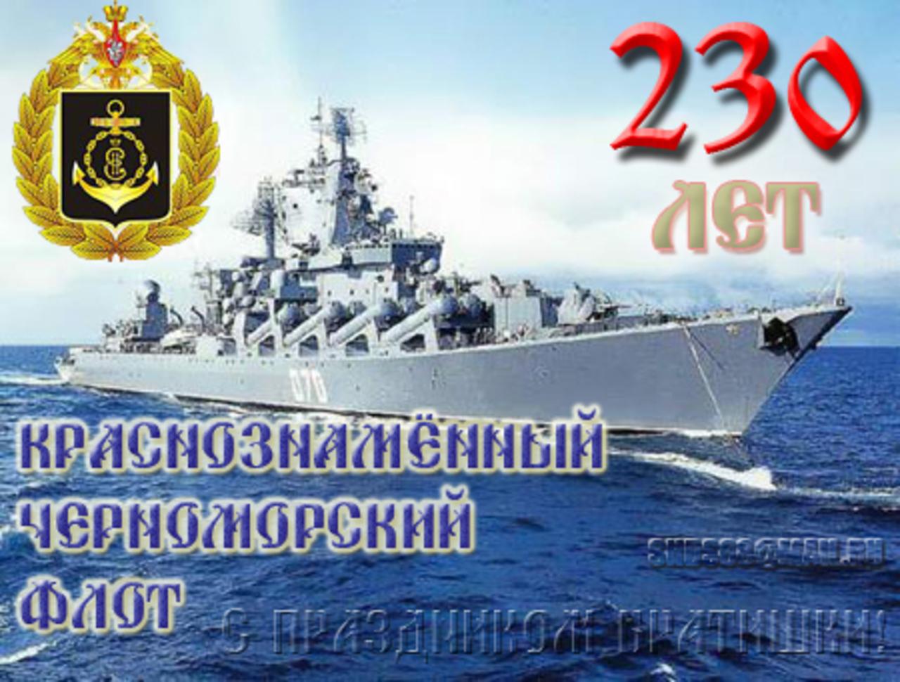 Поздравления с Днем ВМФ - Поздравок 74