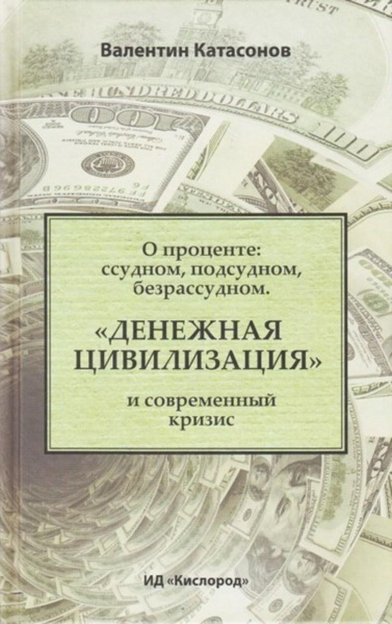 КАТАСОНОВ В.Ю КНИГИ СКАЧАТЬ БЕСПЛАТНО
