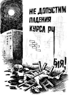 Картинки по запросу девальвация рубля картинки