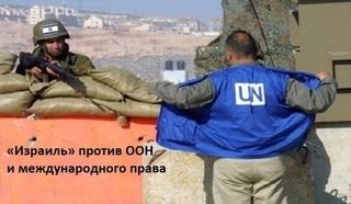«Израиль» против ООН и международного права