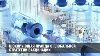 Шокирующая правда о глобальной стратегии вакцинации!