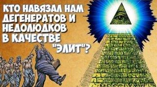 Кто навязал нам дегенератов, извращенцев и недолюдков в качестве «элит»?