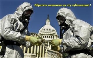 Обратите внимание на эту публикацию! Зачем США превращают Украину в биологическую бомбу?