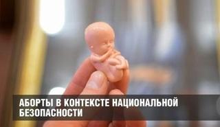 Аборты в контексте национальной безопасности