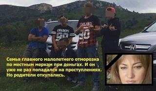 """Вторая """"Кущевка"""". Зверское убийство матери 5 детей несовершеннолетними мажорами – Фото 18+"""