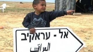 Деревня, которая была разрушена сионистами 129 раз