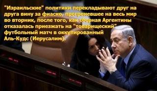 """""""Израиль"""" забил гол в свои ворота в унизительном поражении мировому движению БДС"""