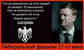 Злой гений либерализма в России, или как Чубайс добился того, чего не смог добиться Гитлер