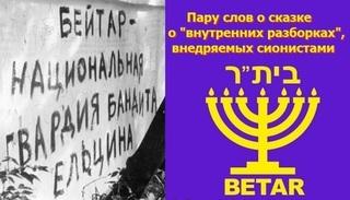Кто такие бейтаровцы и какова их роль в мятеже Ельцина 1993 года