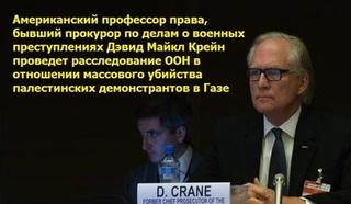 """Сформирована комиссия ООН по расследованию резни, устроенной """"Израилем"""" на границе с Газой"""