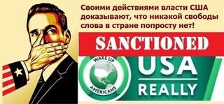 Без свободы слова: как в США душат независимые российские СМИ
