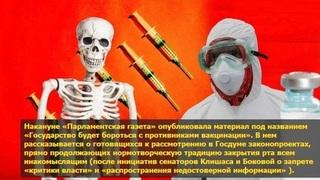Гайдаровцы выполняют приказ от прививочного лобби: чиновники и депутаты намерены карать инакомыслящих за правду о вакцинации
