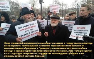 «Преступление против русского народа»: в Москве состоялся митинг против захвата здания Фонда славянской письменности и культуры