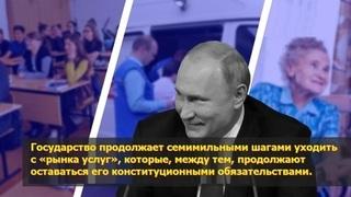 Курс на отмену государства: власть сдает конституционные обязательства РФ частникам