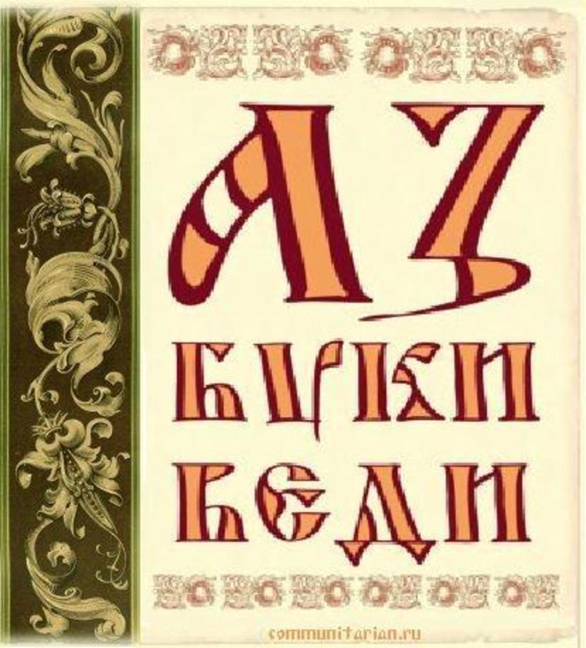 Учите Русский, он прекрасен!