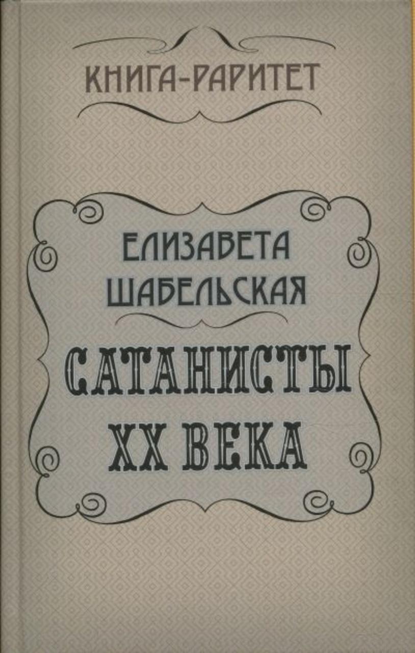 Скачать книгу сатанисты 20 века