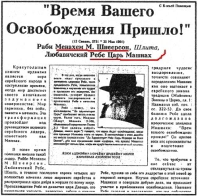 Сионизм: планы и средства. Менахем Мендель Шнеерсон: «A славянское быдло мы изгоним далеко на север…»