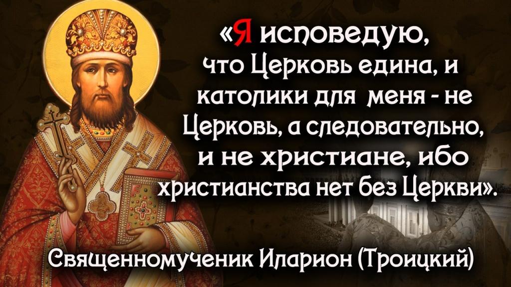 иларион троицкий.jpg