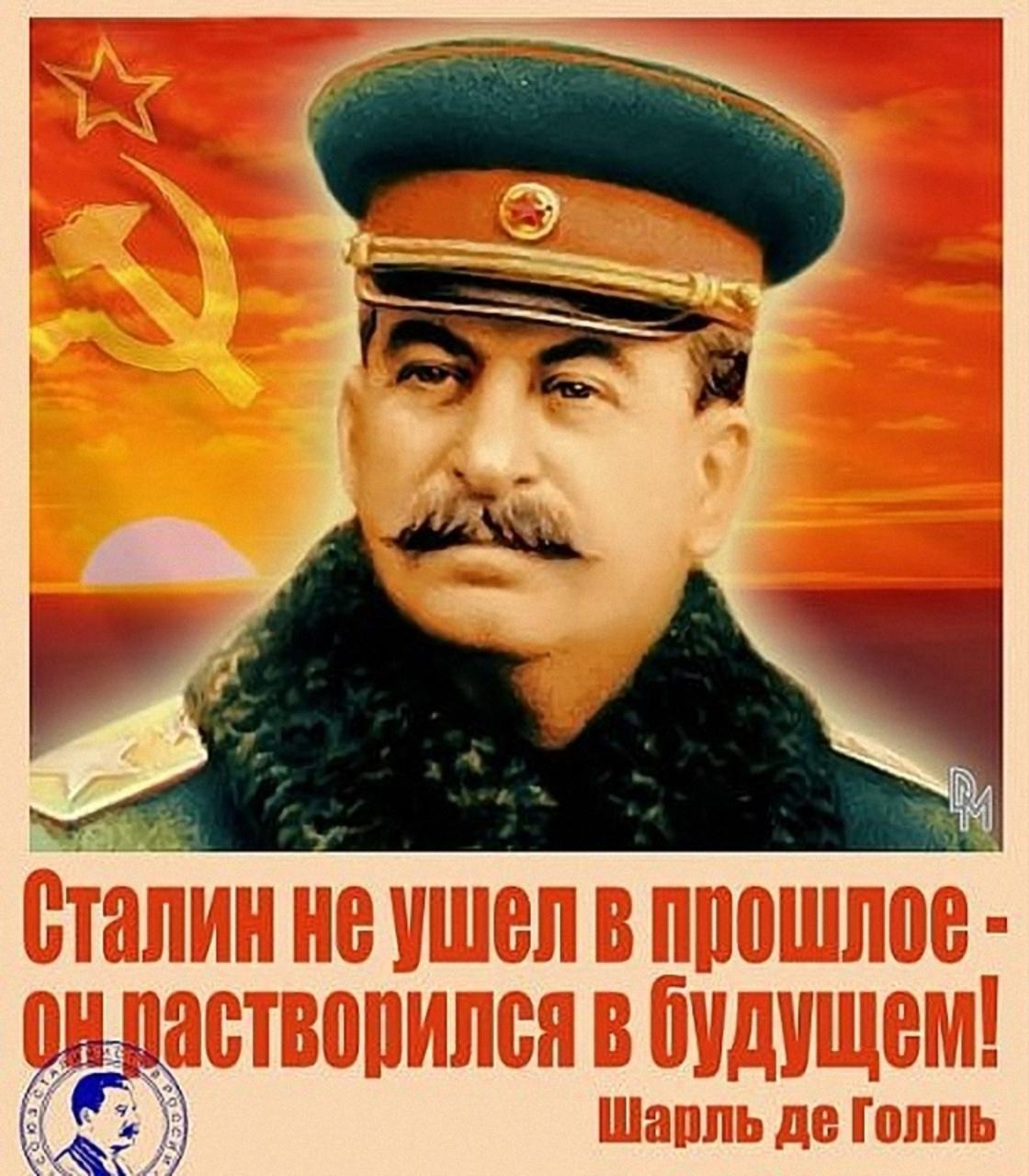 Сталин с днем рождения открытка фото, цветочный