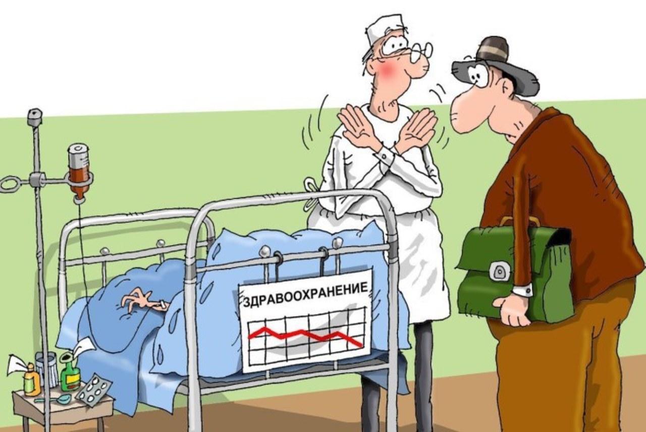 Медицинские приколы картинки