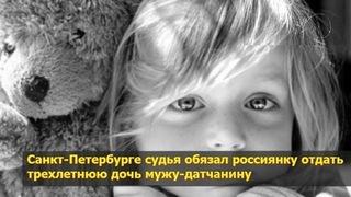 Российский суд на страже интересов иностранцев