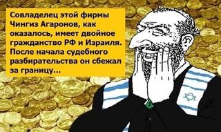 Правительственную связь РФ обеспечивал гражданин Израиля
