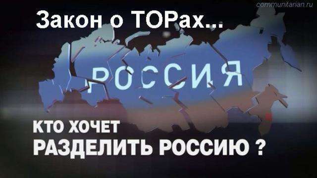 Пять законов о ТОРах, призванных отделить 60% территории от России. «Кто виноват и что делать»